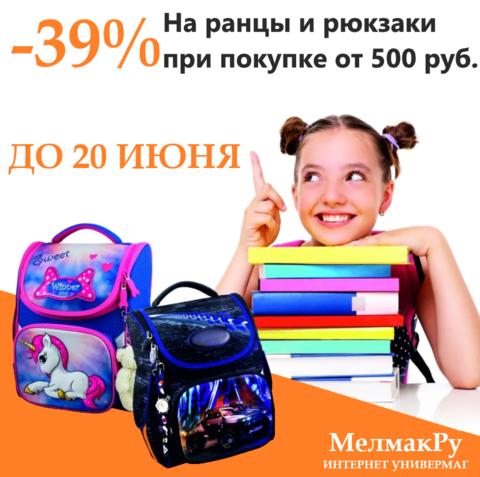 На 500 рублей покупай и супер скидку получай!