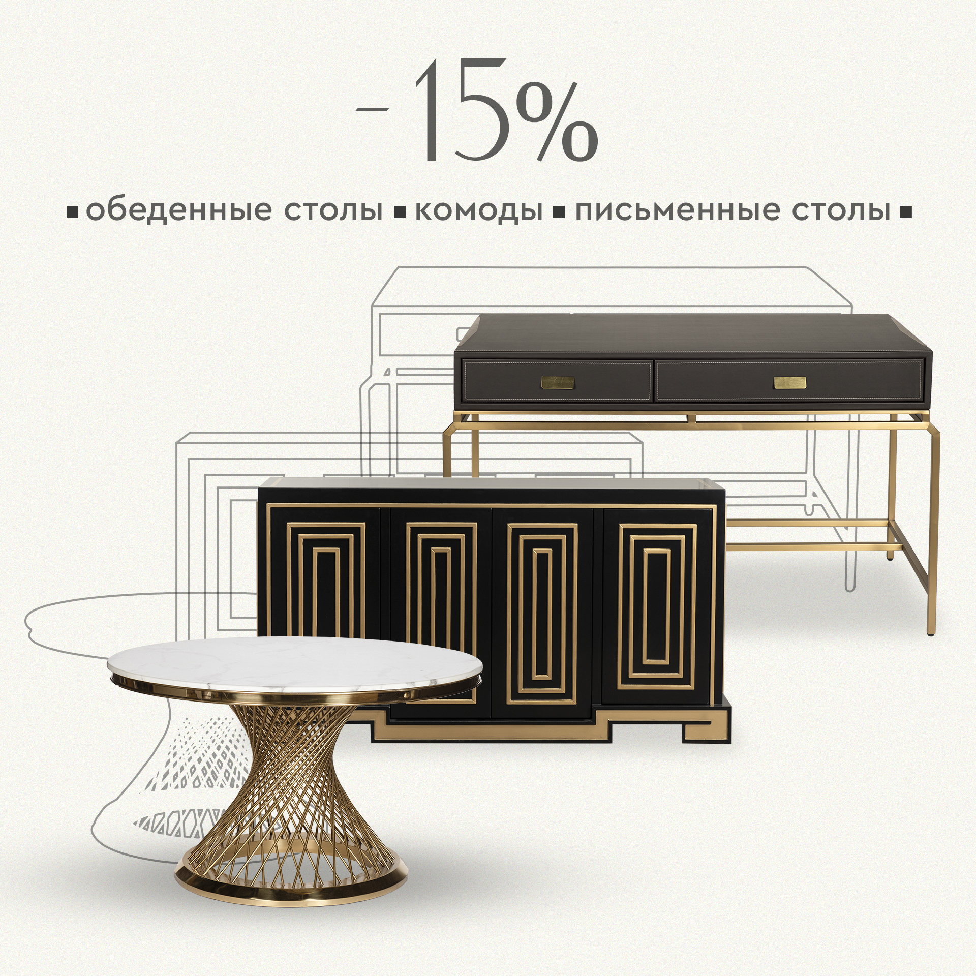 Акция! Скидка 15% на комоды, обеденные столы и письменные столы с 11.10.21 по 24.10.21