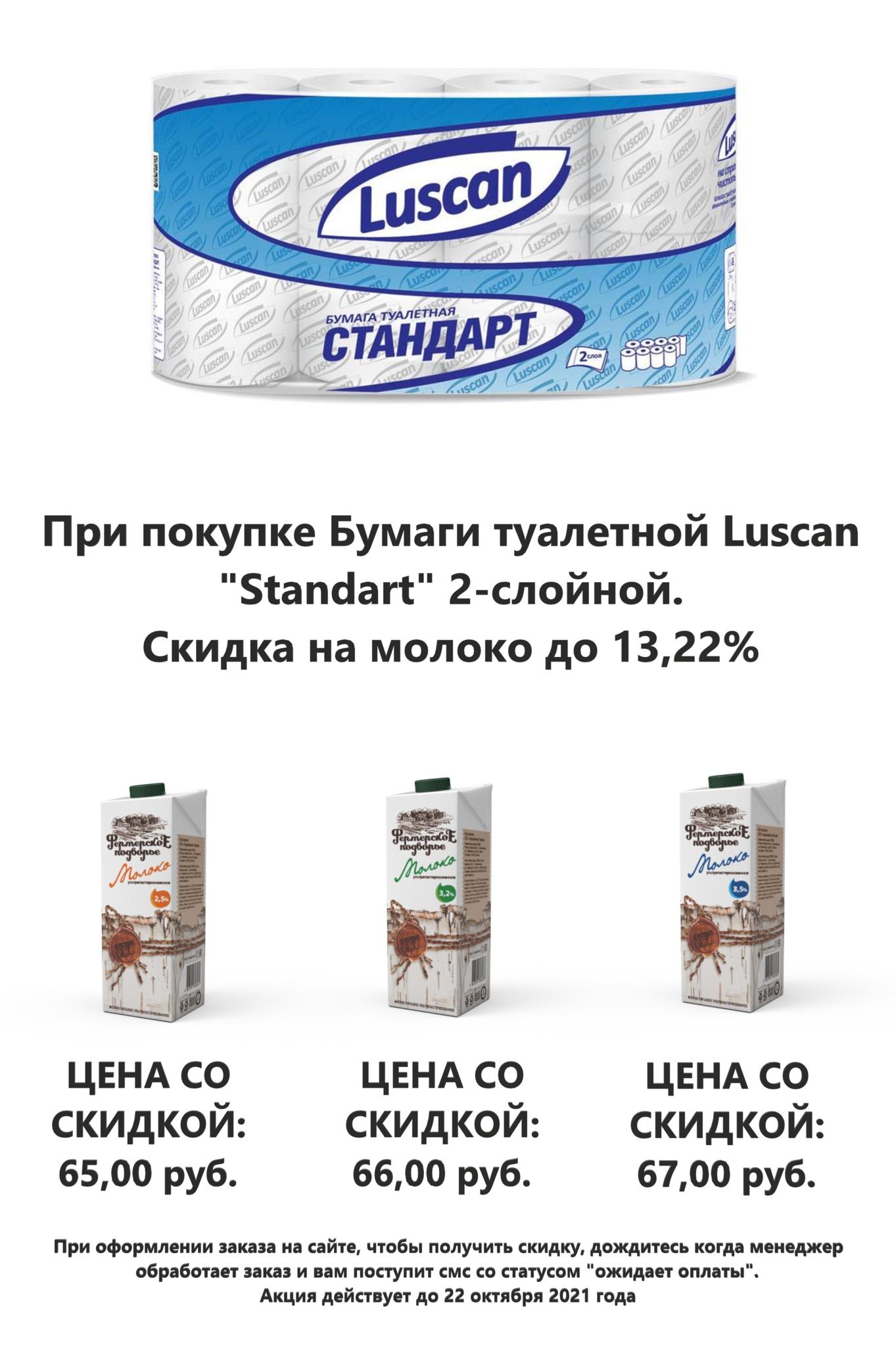 Туалетную бумагу покупай и скидку на молоко получай