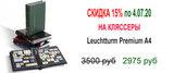 Скидка 15% на кляссеры LT Premium A4