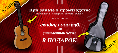 Скидка 2 000 руб. при заказе в производство
