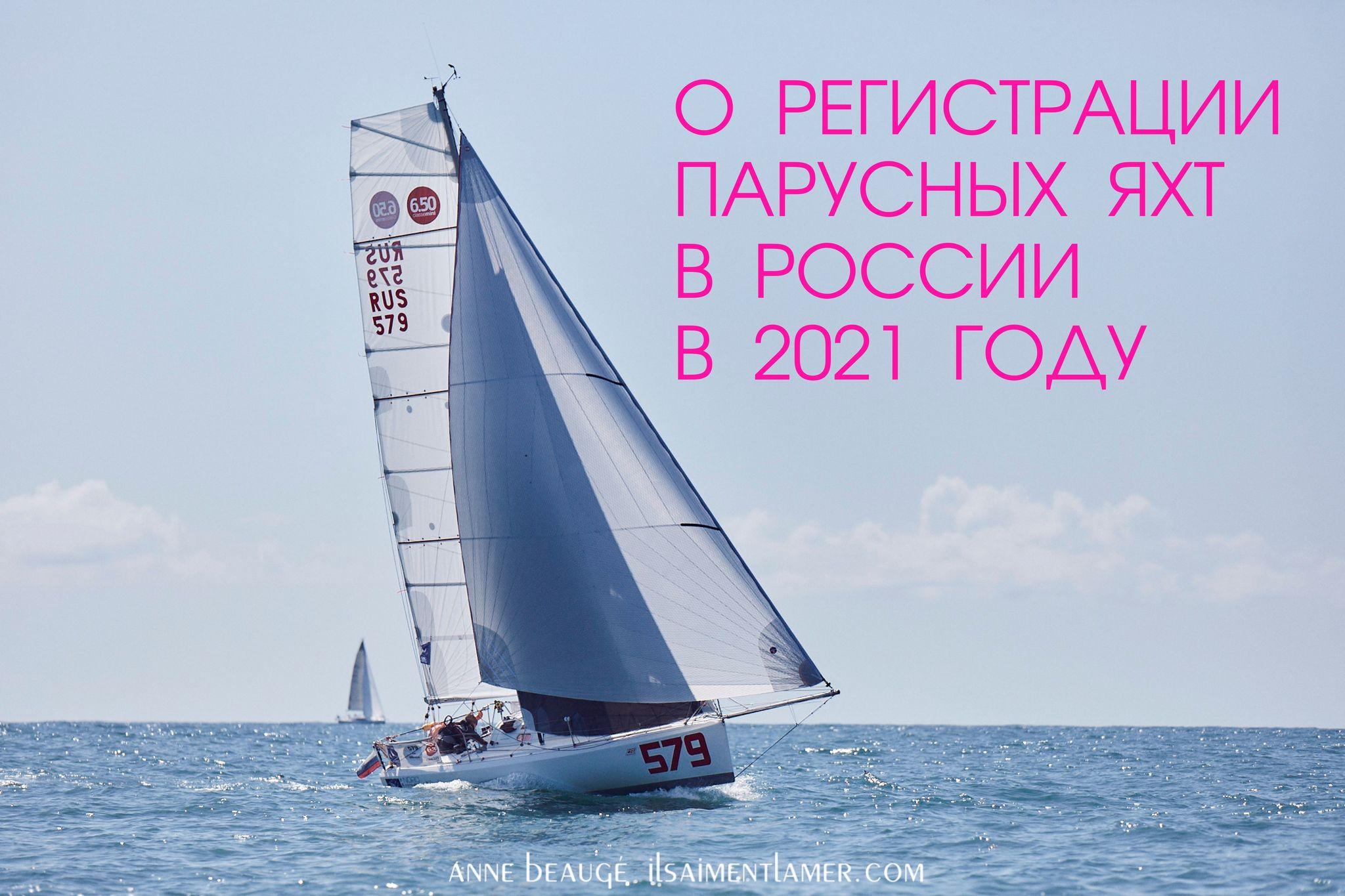 О РЕГИСТРАЦИИ ПАРУСНЫХ ЯХТ В РОССИИ В 2021 ГОДУ