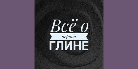 ВСЁ О ЧЁРНОЙ ГЛИНЕ