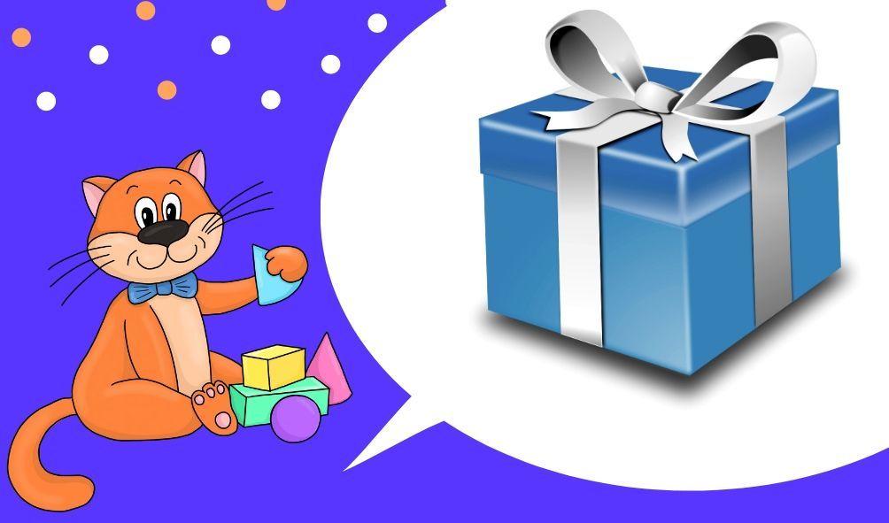 Промокоды на подарки!