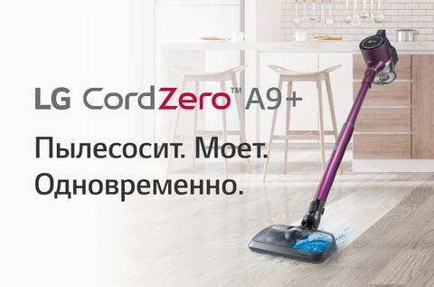 Беспроводные пылесосы LG CordZero A9+