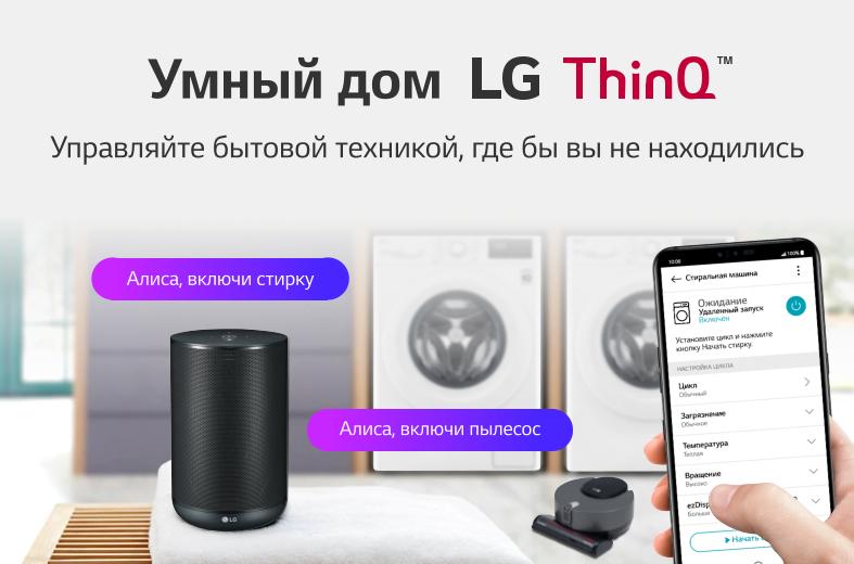LG ThinQ делает вашу жизнь лучше