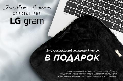 Эксклюзивный кожаный чехол в подарок для LG gram
