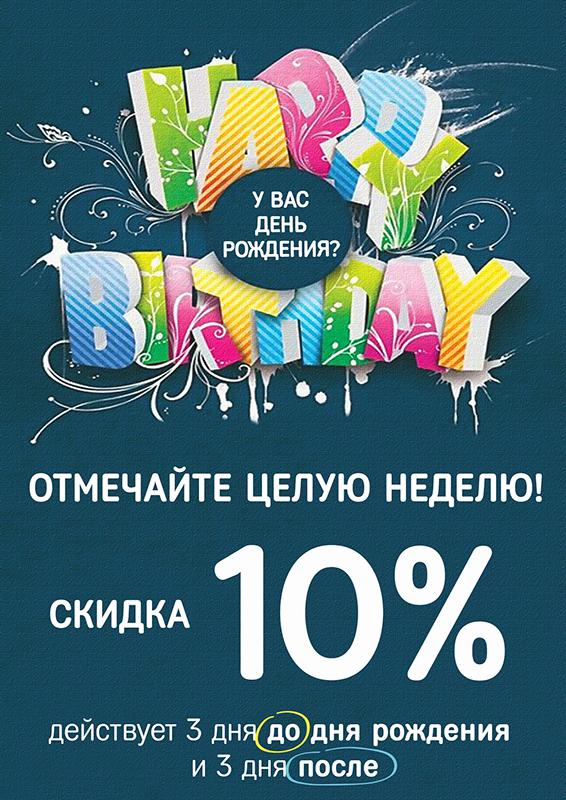 У Вас День рождения? Вам СКИДКА!!!
