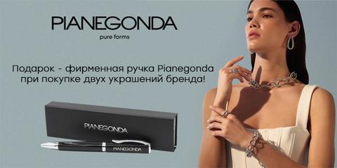 Дарим фирменную ручку Pianegonda при покупке 2 и более изделий
