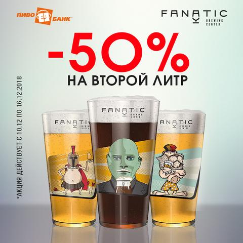 - 50% на второй литр BLONDE ALE, FANtomas, AHELLES.