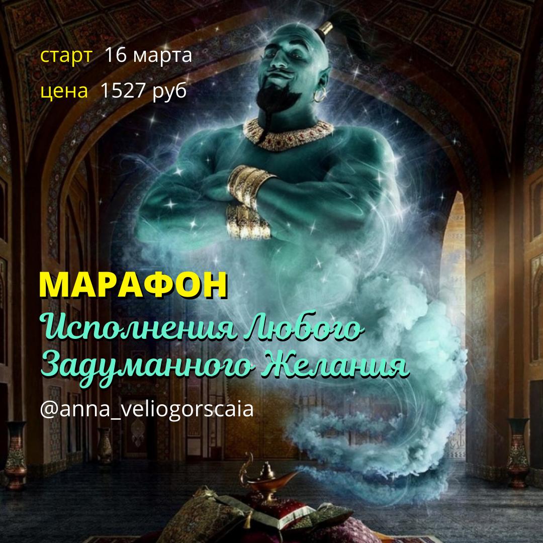 МАРАФОН: ИСПОЛНЕНИЯ ЛЮБОГО ЗАДУМАННОГО ЖЕЛАНИЯ!