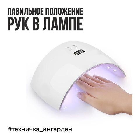 Как правильно держать руки в лампе во время сушки?