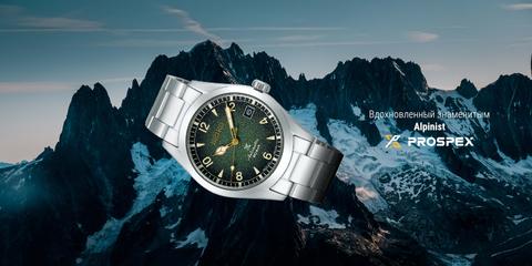 Синий.Зеленый. Серый. А какой Alpinist выберешь ты?
