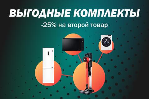 Выгодные комплекты -25% на второй товар