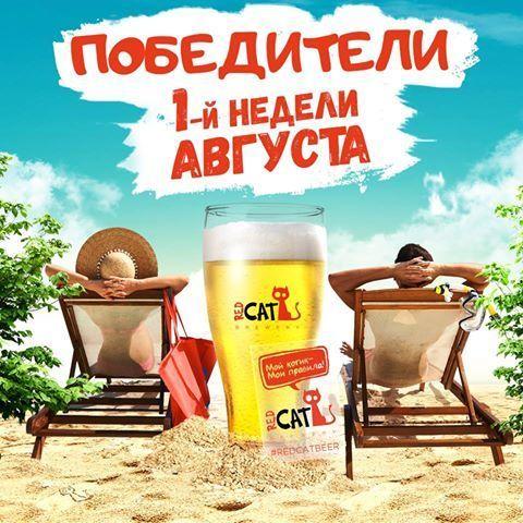 Август встретил нас жарой, но разве это препятствие для истинных любителей пива и адептов креатива?