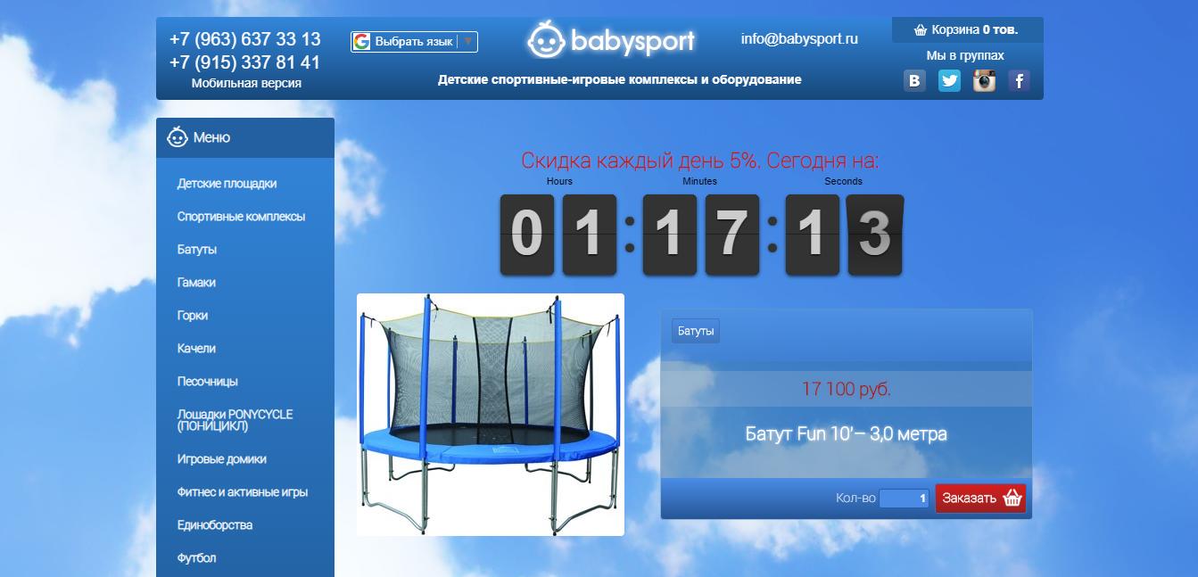 Новые возможности интернет-магазина BabySport
