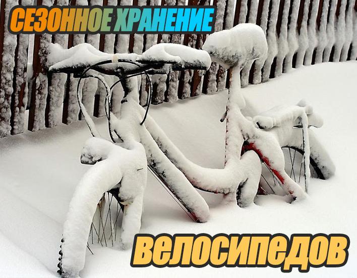 Сезонное хранение велосипедов