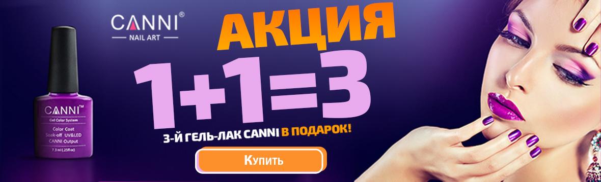 Гель-лаки Canni 1+1=3: дарим каждый 3-й гель-лак