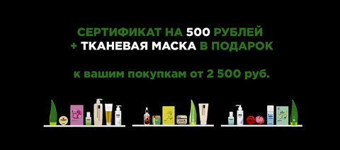 Сертификат 500 рублей в ПОДАРОК