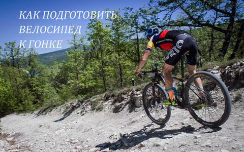 Как подготовить велосипед к гонке
