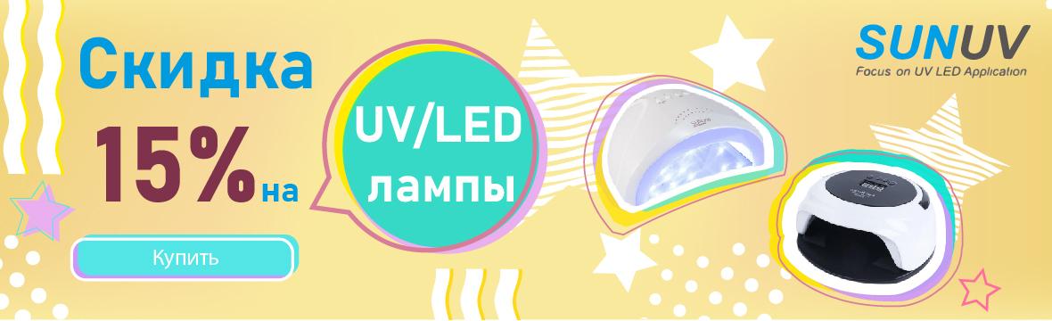 Скидка -15% на UV/LED лампы для маникюра
