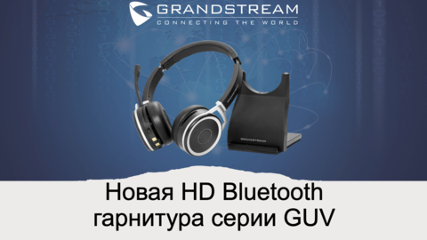 Новая HD Bluetooth гарнитура серии GUV