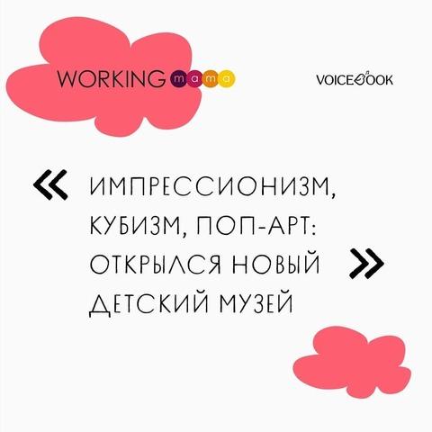 О первом в России музее книг и картин виртуальной реальности VoiceBook рассказал читателям портал workingmama.ru!