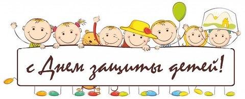 1 июня - Международный День Защиты Детей