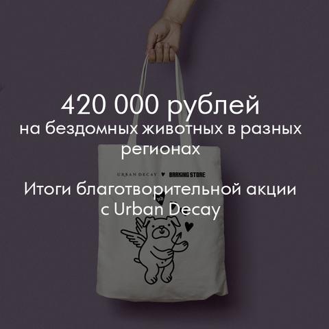 UrbanDecay X BarkingStore - 420 тысяч рублей на помощь бездомным животным