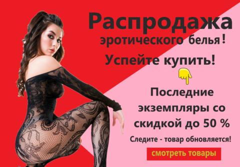 Распродажа эротического белья