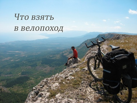 Что взять с собой в велопоход
