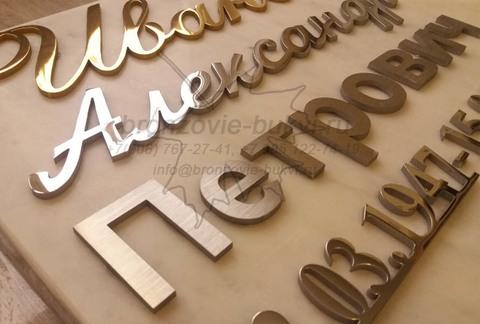 Различия обработки букв из нержавеющей стали