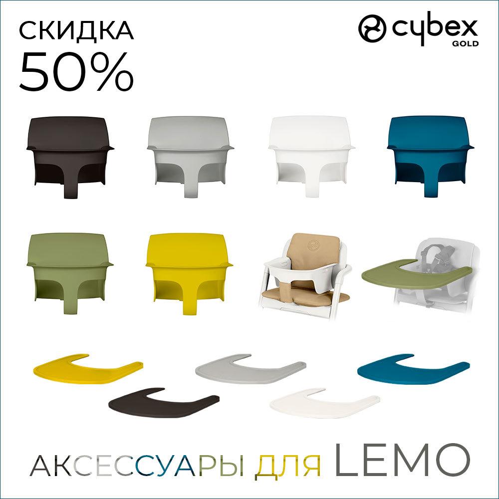 Аксессуары для Cybex LEMO со скидкой 50%