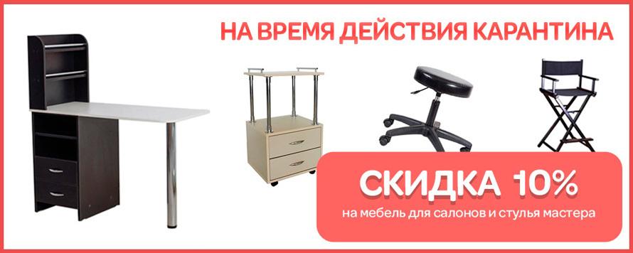 Скидка 10% на мебель для салонов красоты и стулья мастера