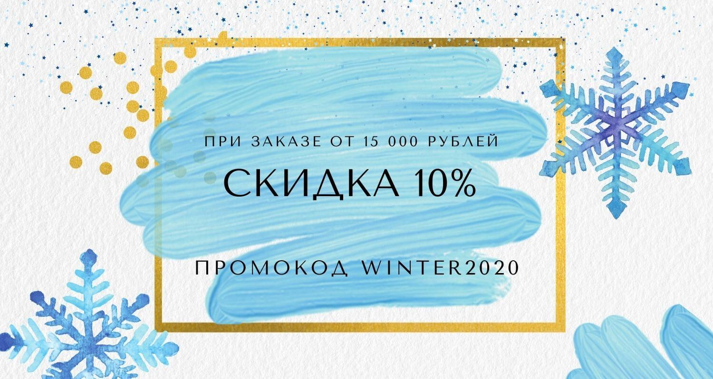 СКИДКА 10% на заказы от 15 000 рублей!