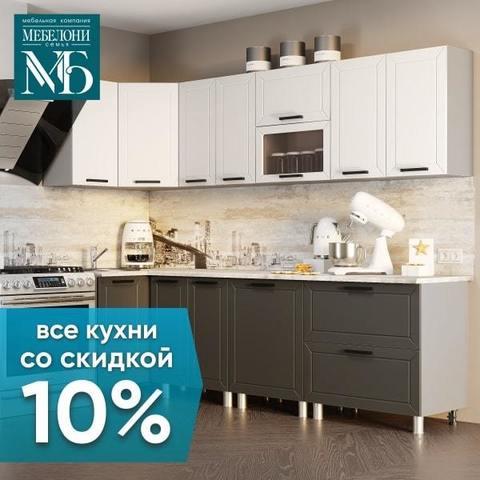 Акция в апреле: скидка 10% на все кухни!