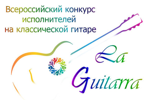 Конкурс «La Guitarra»