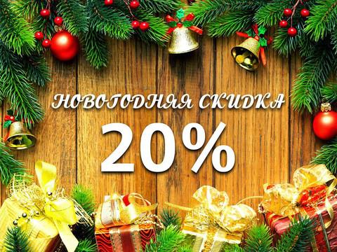 Успевай: до 28 декабря скидка на всё 20% !