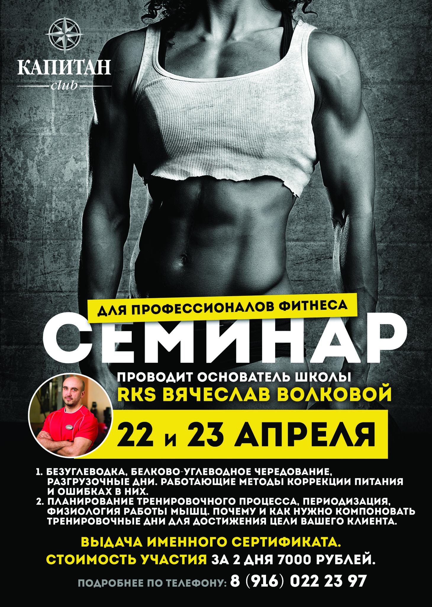 Семинар для профессионалов фитнеса в