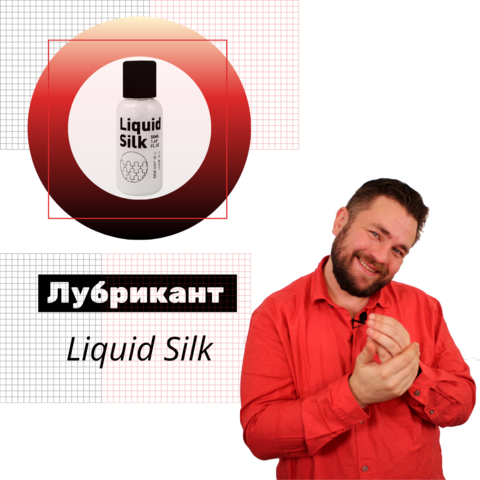 Liquid Silk - гибридная смазка видео обзор