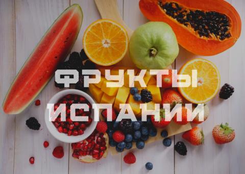 Испанские фрукты: какие они?
