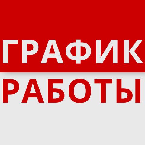 ГРАФИК РАБОТЫ В НОЯБРЬСКИЕ ПРАЗДНИКИ 2017