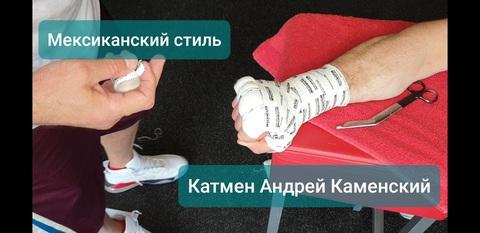 Мексиканский стиль тейпирования рук в профессиональном боксе от катмена Андрея Каменского
