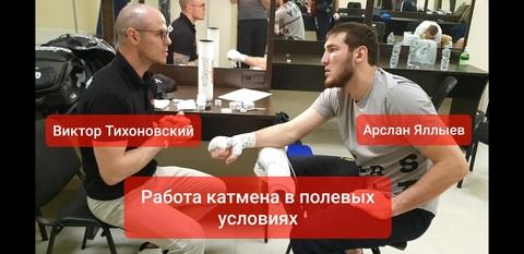 Работа катмена Виктора Тихоновского|Арслан Яллыев| Гран-при супертяжеловесов