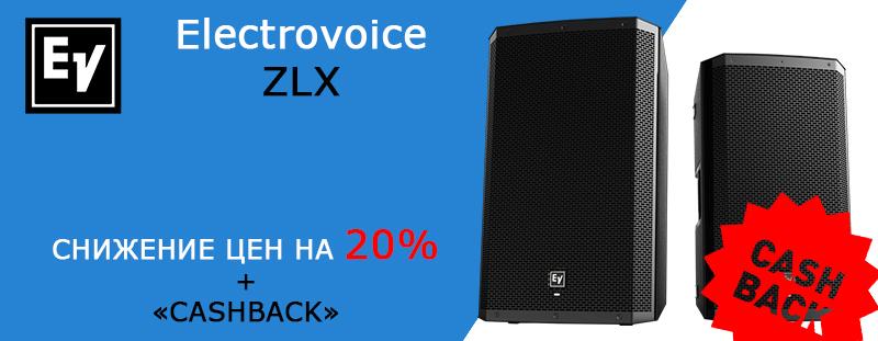 Electro-voice ZLX снижение цен на 20% + cashback