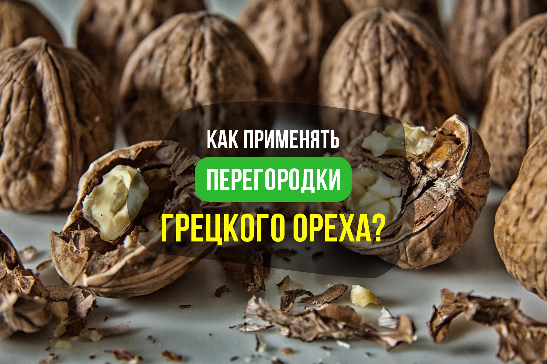 Перегородки грецкого ореха: как применять и для чего используют