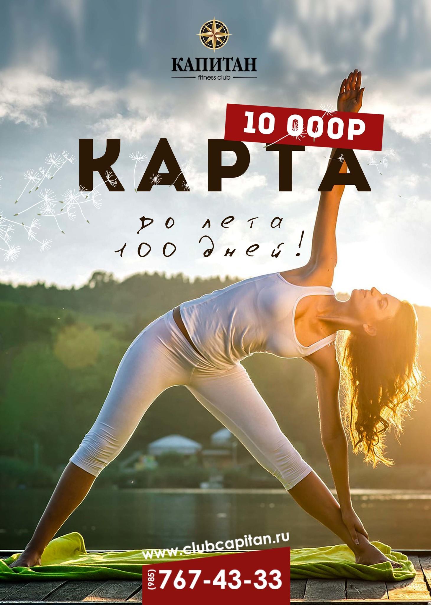 Карта на 100 дней за 10000 рублей.