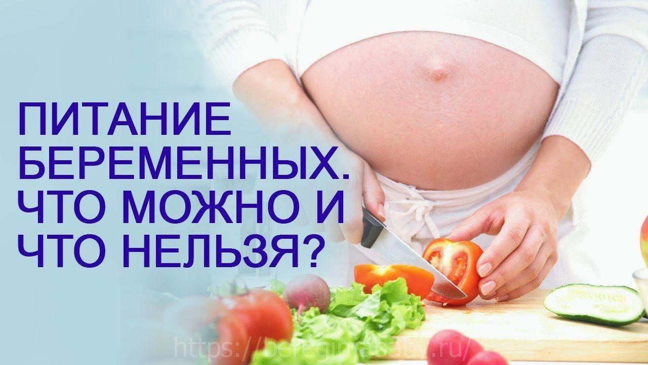 Что запрещается во время беременности