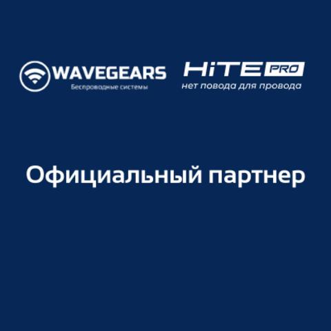 Официальный партнер HiTE PRO