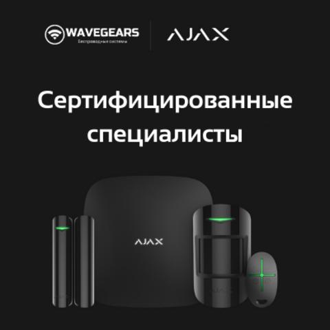 Сертификация AJAX